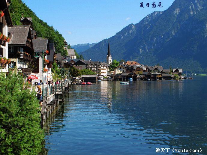 奥地利:哈尔施塔特湖畔的仙境小镇(转)